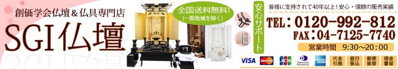SGI仏壇の金宝堂