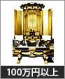 100万円以上の仏壇