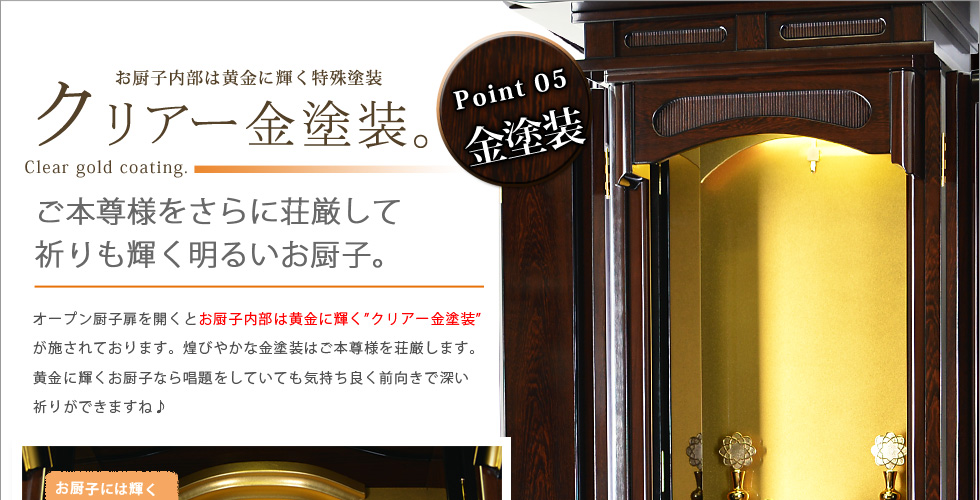 Point05 クリアー金塗装
