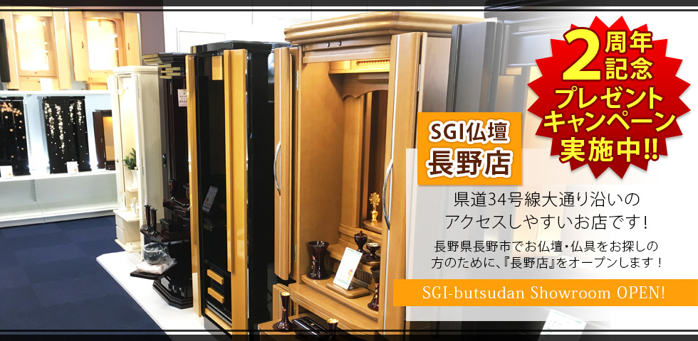 SGI butsudan Showroom OPEN!
